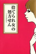 表紙: 捨てられ女の処方せん   うえみ あゆみ