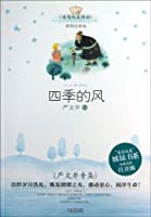 The Wind of The Seasons (With Pinyin And Beautiful Illustration) (Chinese Edition)