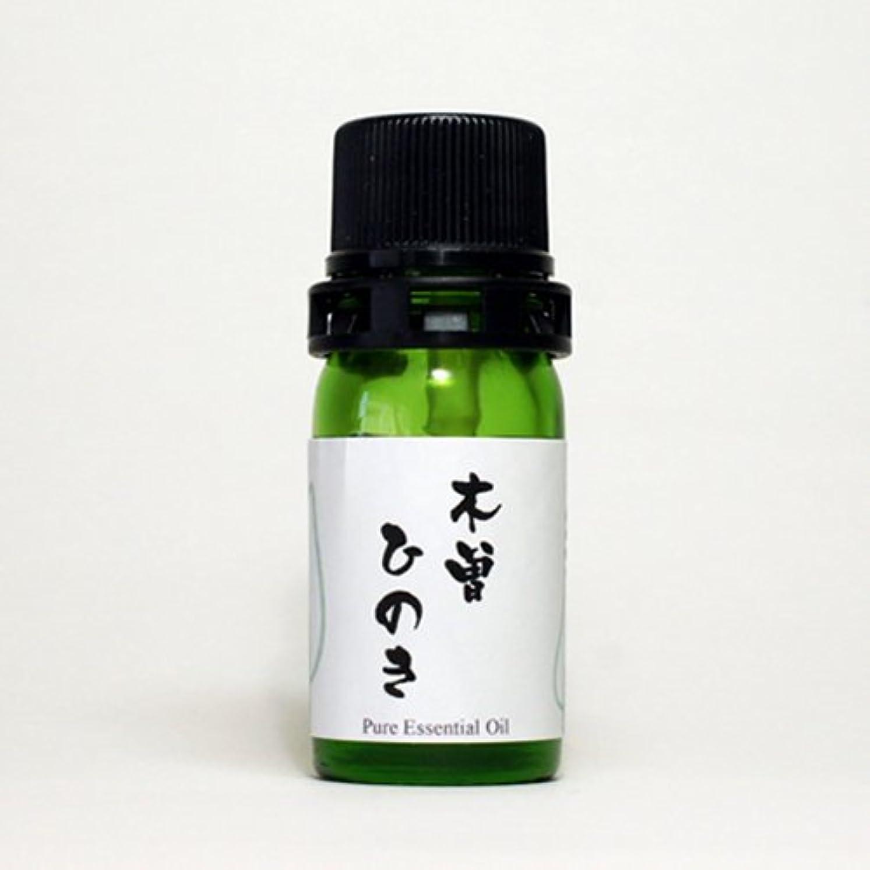 浴室例外投獄和精油 木曽ひのき(長野県産) エッセンシャルオイル 5ml