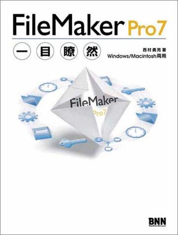 Mirror PDF: FileMaker Pro7一目瞭然