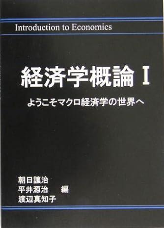 経済学概論〈1〉ようこそマクロ経済学の世界へ