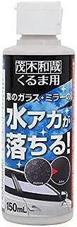 くるま用洗剤 150ml 車のガラス・ミラーの水アカが落ちる!茂木和哉 人気 カー用品