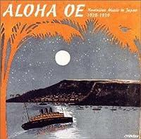 アロハ・オエ~ハワイアン・イン・ジャパン<戦前編>~1928~1939