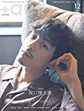 +act. ( プラスアクト )―visual interview magazine 2020年 12月号