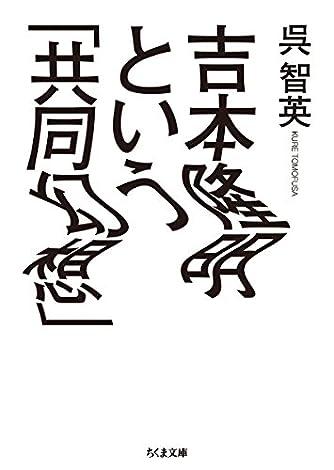 吉本隆明という「共同幻想」 (ちくま文庫)