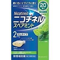 【指定第2類医薬品】ニコチネル スペアミント 20個 ×3 ※セルフメディケーション税制対象商品