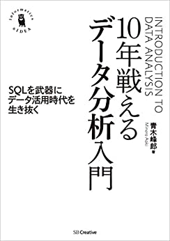 [青木 峰郎]の10年戦えるデータ分析入門 SQLを武器にデータ活用時代を生き抜く (Informatics &IDEA)