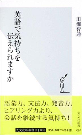英語で気持ちを伝えられますか (光文社新書)の詳細を見る