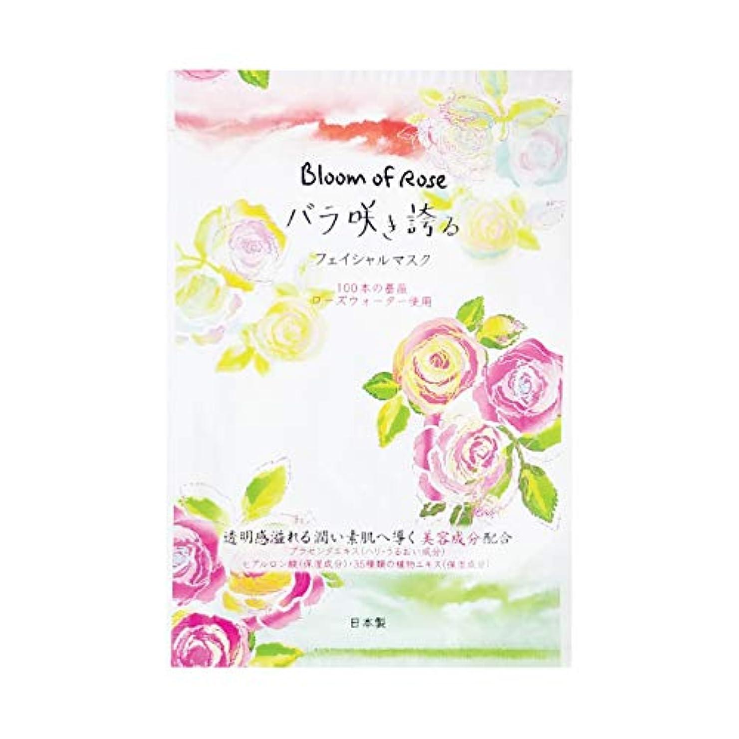 素晴らしい良い多くのバー気配りのあるBloom of Rose バラ咲き誇るフェイシャルマスク 10枚
