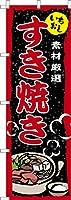 既製品のぼり旗 「すき焼き2」 短納期 高品質デザイン 600mm×1,800mm のぼり