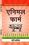 Animal Farm (Hindi Edition) - Format Kindle - 4,10 €