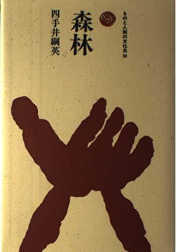 森林 (1) (ものと人間の文化史 (53-1))