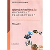 Modern Vocational Education in the New Beginning: Shunde District Secondary Vocational Education Standard System Construction Research Report(Chinese Edition)
