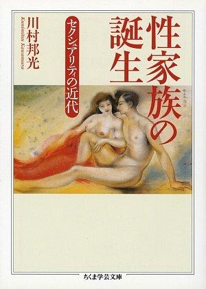 性家族の誕生 (ちくま学芸文庫)