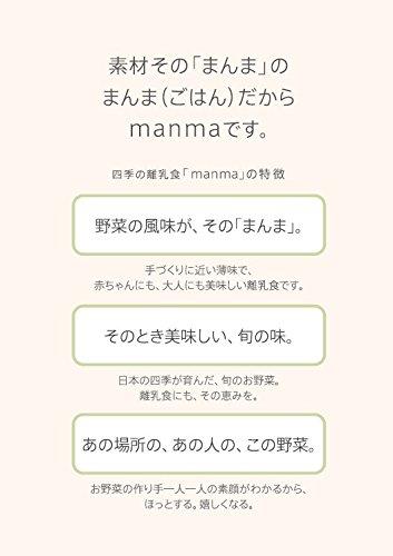 無添加・有機・無農薬野菜のベビーフード「manma四季の離乳食」(6個セット【11か月】)