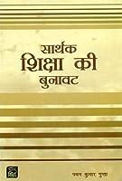 Sarthak Shiksha Ki Bunavat