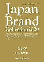 Japan Brand Collection 2020 長野版 東京五輪特別号 (メディアパルムック)