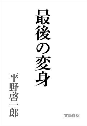 最後の変身 (文春文庫)