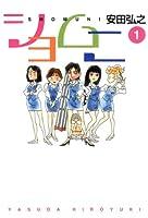 ショムニ 1 (MFコミックス フラッパーシリーズ)