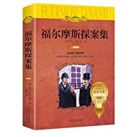 Sherlock Holmes set (world literary classics. children develop reading of phonetic version).(Chinese Edition)