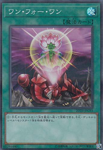 遊戯王 20TH-JPC93 ワン・フォー・ワン (日本語版 スーパーレア) 20th ANNIVERSARY LEGEND COLLECTION