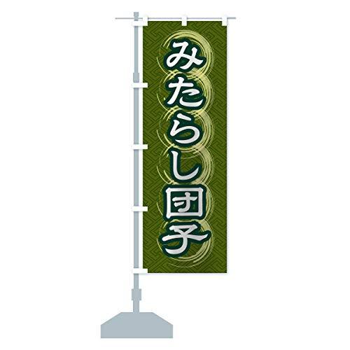 みたらし団子 のぼり旗 サイズ選べます(ショート60x150cm 左チチ)