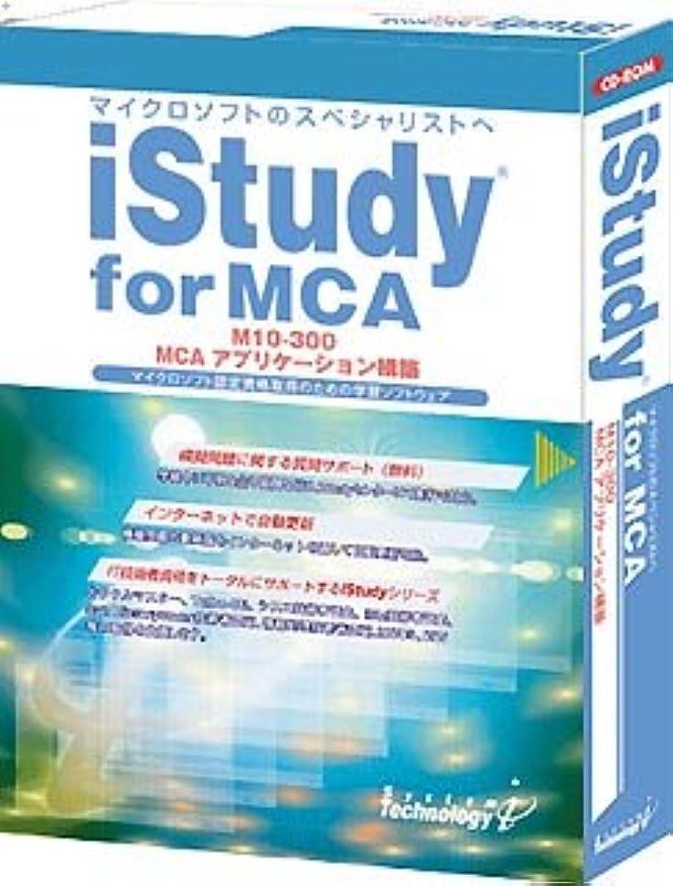 シガレット抽象ドールiStudy for MCA M10-300 アプリケーション構築