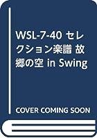 WSL-7-40 セレクション楽譜 故郷の空 in Swing