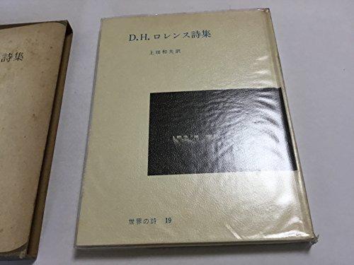 D.H.ロレンス詩集 (世界の詩 19)の詳細を見る