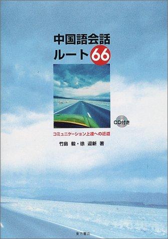 中国語会話ルート66―コミュニケーション上達への近道の詳細を見る