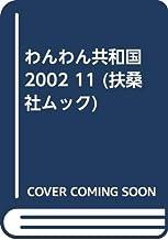わんわん共和国 2002 11 (扶桑社ムック)