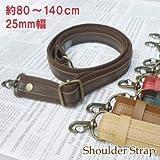 約25mm幅ショルダーストラップ YAT-1429#540茶 【INAZUMA】バッグ用ショルダーひも約80cm~140cm