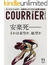COURRiER Japon (クーリエジャポン)[電子書籍パッケージ版] 2021年 11月号 [雑誌]