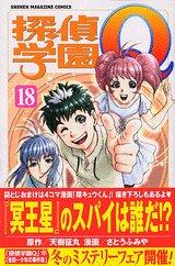 探偵学園Q(18) (講談社コミックス)