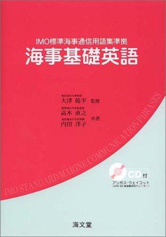 海事基礎英語―IMO標準海事通信用語集準拠