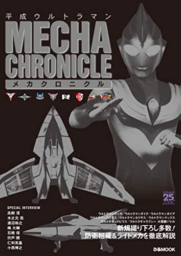 平成ウルトラマン メカクロニクル