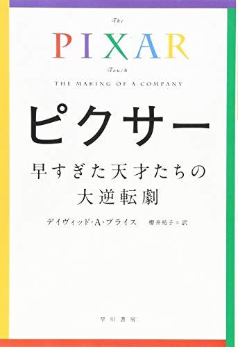 ピクサー 早すぎた天才たちの大逆転劇 (ハヤカワ文庫NF)