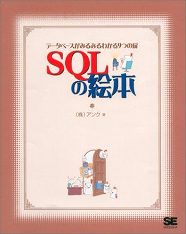 SQLの絵本―データベースがみるみるわかる9つの扉
