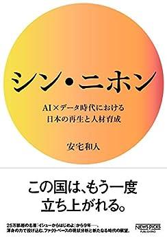 [安宅和人]のシン・ニホン AI×データ時代における日本の再生と人材育成 (NewsPicksパブリッシング)