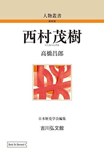 西村茂樹 (人物叢書 新装版 192)の詳細を見る