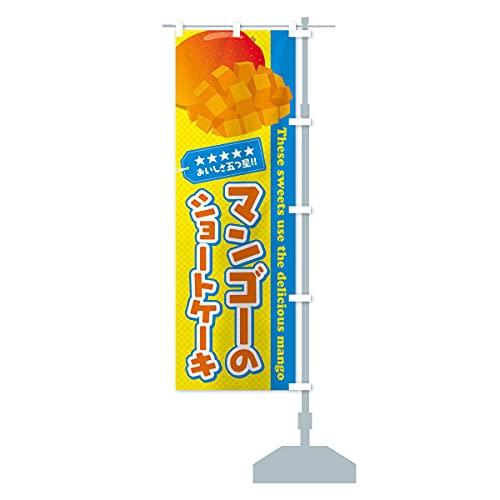 マンゴーのショートケーキ のぼり旗 サイズ選べます(ジャンボ90x270cm 右チチ)
