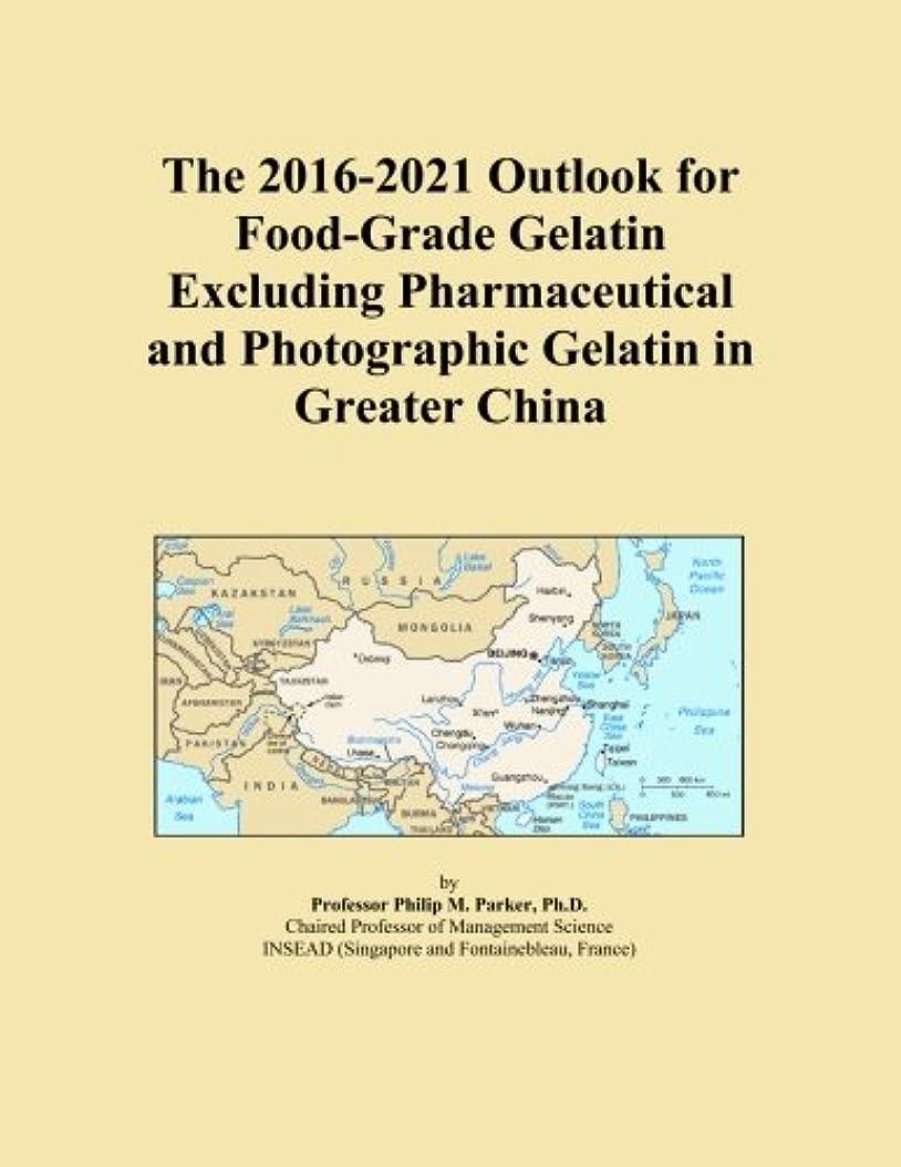 政令ストレス潜むThe 2016-2021 Outlook for Food-Grade Gelatin Excluding Pharmaceutical and Photographic Gelatin in Greater China