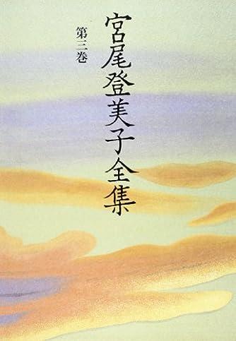 宮尾登美子全集〈第3巻〉