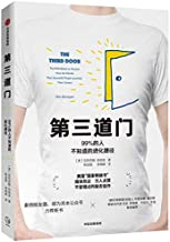 The Third Door (Chinese Edition)