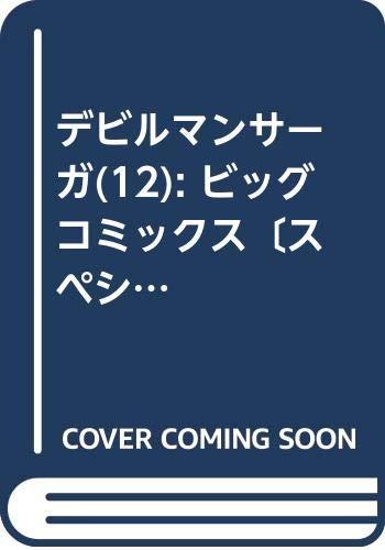デビルマンサーガ(12): ビッグ コミックス〔スペシャル〕