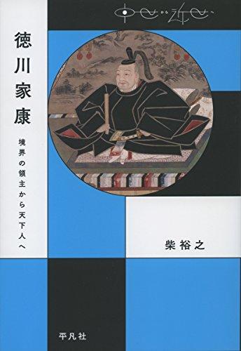 徳川家康:境界の領主から天下人へ (中世から近世へ)