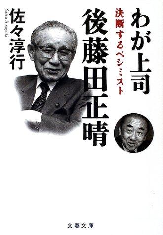 決断するペシミスト わが上司 後藤田正晴 (文春文庫)