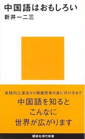 中国語はおもしろい (講談社現代新書)
