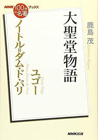 NHK「100分de名著」ブックス ユゴー ノートル=ダム・ド・パリ: 大聖堂物語