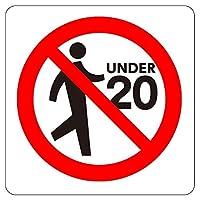 安全・サイン8 受動喫煙予防用 ピクトグラム 「20歳未満の者は立ち入り禁止」ステッカータイプ(裏面粘着) 150×150mm